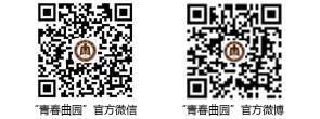 曲阜师范大学团委官方微博、微信